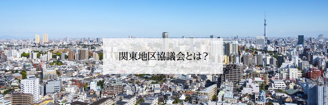 ビルと住宅とスカイツリーと「関東地区協議会とは」