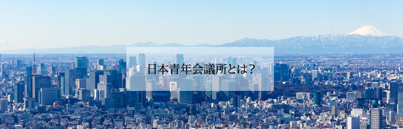富士山と都会のビル群と「日本青年会議所とは」