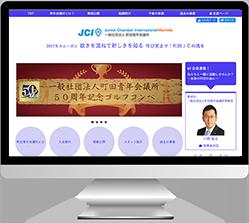 パソコンモニター内の町田JC2017年度サイト-249px-223px