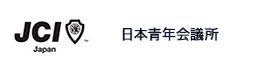 日本青年会議所260px-68px