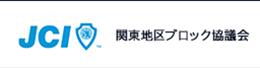 JCI関東地区ブロック協議会260px-68px.png