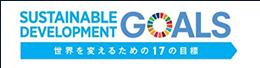 持続可能な開発目標260px-68px
