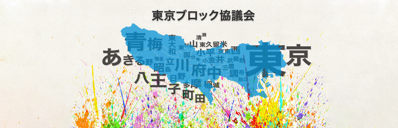 東京ブロック会議