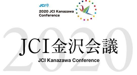 JCI金沢会議2020-543px-299px