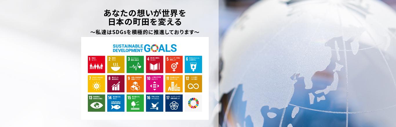 地球儀と持続可能な社会を作る目標と「あなたの想いが人を町田を変える」